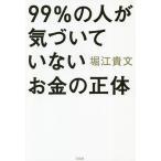 99%の人が気づいていないお金の正体/堀江貴文