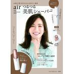 〔予約〕air20thアニヴァー 美肌シェーバー