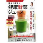 日曜はクーポン有/ 医者が考えた健康野菜ジュース/小林弘幸