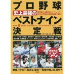 プロ野球史上最強のベストナイン決定戦/別冊宝島編集部