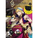 〔予約〕「Fate/Grand Order −絶対魔獣戦線バビロニア− SPECIAL BOOK