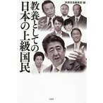 教養としての日本の上級国民/別冊宝島編集部