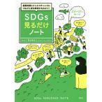 基礎知識とビジネスチャンスにつなげた成功事例が丸わかり!SDGs見るだけノート/笹谷秀光