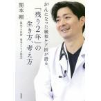 日曜はクーポン有/ がんになった緩和ケア医が語る「残り2年」の生き方、考え方/関本剛
