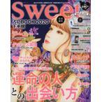 〔予約〕sweet特別編集 占いBOOK 2020下半期