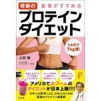 1カ月で7kg減!医者がすすめる奇跡のプロテインダイエット/土田隆