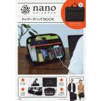 〔予約〕nano・universe テレワークバッグBOOK