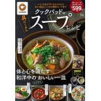 クックパッドの具だくさんスープレシピ 体と心を満たす和洋中のとびきりおいしい一皿/レシピ