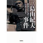 三島由紀夫事件 検視写真が語る「自決」の真実/別冊宝島編集部