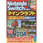 日曜はクーポン有/ Nintendo Switchで遊ぶ!マインクラフトチート&コマンド完全ガイド/マイクラ職人組合
