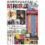 あの時代がよみがえる!昭和歌謡CD BOOK
