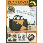 日曜はクーポン有/ ZUAN LOVE!「図案スケッチブック」インテリアトートBOOK