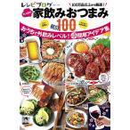 レシピブログ大人気の家飲みおつまみBEST100/レシピ