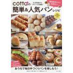 cottaの簡単&人気パンレシピ/レシピ