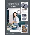 毎日クーポン有/ 滝沢眞規子 LUNCH BOX BOOK