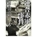 連合赤軍事件 50年目の真相/別冊宝島編集部