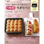 日曜はクーポン有/ 日本一簡単に家で焼ける1時間でちぎりパン/Backe晶子/レシピ