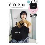〔予約〕coen 2021 SPRING/SUMMER COLLECTION BOOK