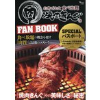 毎日クーポン有/ 焼肉きんぐFAN BOOK/旅行