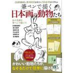 毎日クーポン有/ 筆ペンで描く日本画の動物たち 《鳥獣戯画》、歌川国芳のネコ、円山応挙のイヌなど