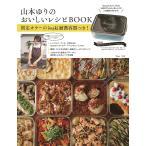 毎日クーポン有/ 山本ゆりのおいしいレシピBOOK/山本ゆり/レシピ