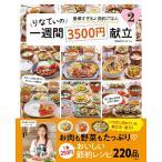 毎日クーポン有/ りなてぃの一週間3500円献立 2/RINATY/レシピ