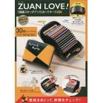 毎日クーポン有/ ZUAN LOVE!「図案スケッチブック」カードケースBOOK