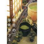 毎日クーポン有/ 月曜日の抹茶カフェ/青山美智子
