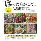 毎日クーポン有/ ほったらかして、完成です。/misaki/レシピ