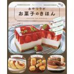 毎日クーポン有/ おやつラボお菓子のきほん おいしくて幸せになるおやつを研究中/おやつラボ/レシピ