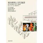 都市開発と文化施設 複合用途開発の新たな戦略/H.R.スネドコフ/伊東杏里