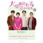 〔予約〕大豆田とわ子と三人の元夫 2/坂元裕二
