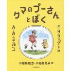 毎日クーポン有/ クマのプーさんとぼく/A・A・ミルン/E・H・シェパード/小田島雄志