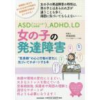 "ASD〈アスペルガー症候群〉、ADHD、LD女の子の発達障害 ""思春期""の心と行動の変化に気づいてサポートする本 思春期に目立ちはじめる女の子特有の発"