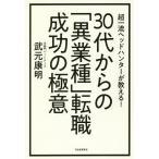 30代からの「異業種」転職成功の極意 超一流ヘッドハンターが教える!/武元康明