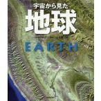 宇宙から見た地球 新装版/ニコラス・チータム/古草秀子