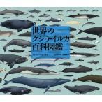 世界のクジラ イルカ百科図鑑
