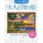 大人の塗り絵 すぐ塗れる、美しいオリジナル原画付き ハワイの風景編/門馬朝久
