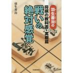 戦いの絶対感覚 羽生善治の将棋の教科書・実戦篇/羽生善治