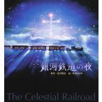銀河鉄道の夜 画集 新装版/宮沢賢治/KAGAYA