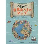世界食べものマップ/ジュリア・マレルバ/と文フェーベ・シッラーニ/と文中島知子画像