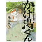 かけ湯くん 旅する温泉漫画/松本英子
