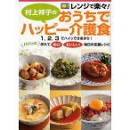 村上祥子のおうちでハッピー介護食 レンジで楽々! 1、2、3でハイッできあがり!パパッと作れて安心!おいしい!毎日の定番レシピ/村上祥子