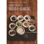 家庭で作れる韓国の常備菜 作りお