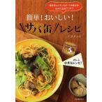 Yahoo!オンライン書店boox @Yahoo!店簡単!おいしい!サバ缶レシピ 痩せるホルモンGLP−1が増える!DHAで血液サラサラ/ナガタユイ/レシピ