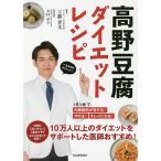 高野豆腐ダイエットレシピ 1日1枚で、内臓脂肪が落