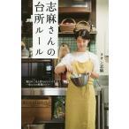日曜はクーポン有/ 志麻さんの台所ルール 毎日のごはん作りがラクになる、一生ものの料理のコツ/タサン志麻/レシピ