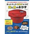 ホットクックお助けレシピ肉と魚のおかず 少ない材料&調味料で、あとはスイッチポン!/橋本加名子/レシピ
