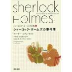 シャーロック ホームズの事件簿  河出文庫