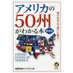 アメリカの50州がわかる本 最新版/国際時事アナリスツ